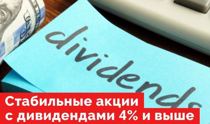 Стабильные акции с дивидендами 4% и выше