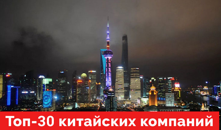 Топ-30 китайских компаний
