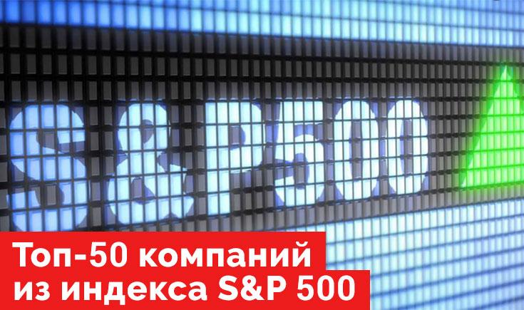 Топ-50 компаний из S&P 500