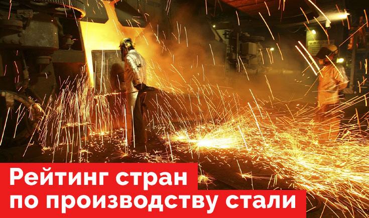 Топ стран по производству стали