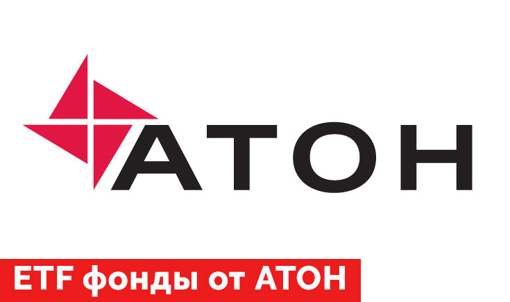 ETF фонды от АТОН.