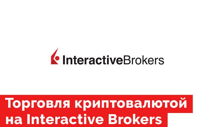 Торговля криптовалютой на Interactive Brokers