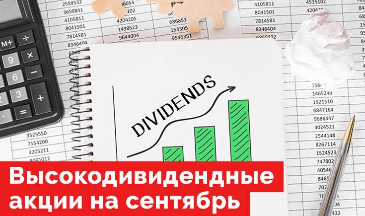 Высокодивидендные и надежные акции на сентябрь 2021 года.