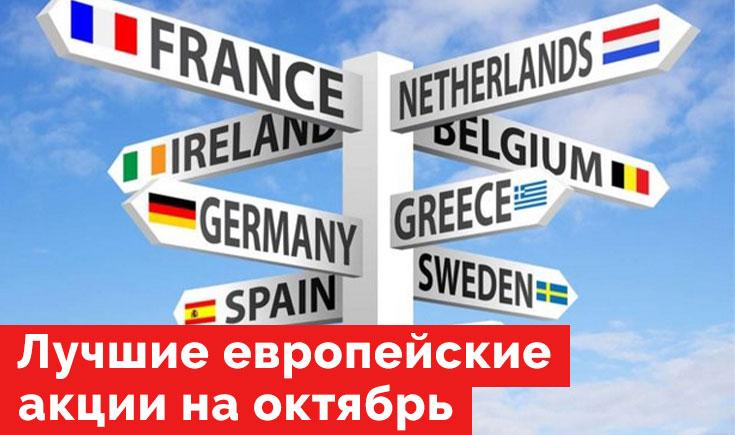 Лучшие европейские акции