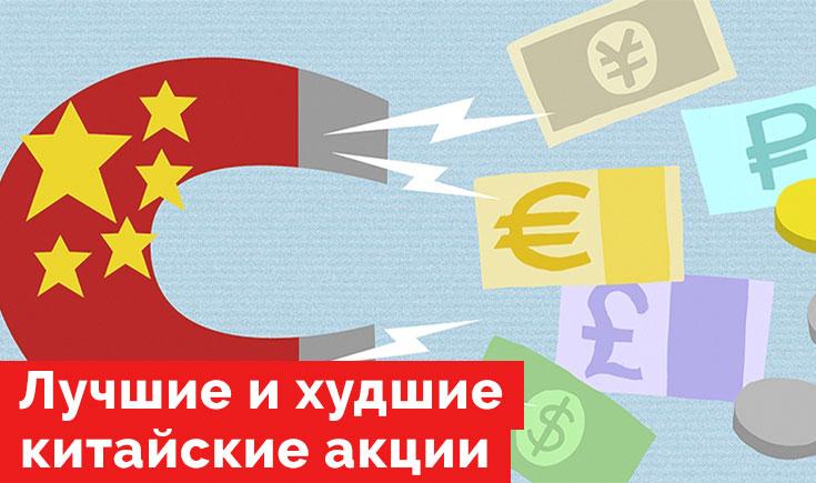 Лучшие и худшие китайские акции