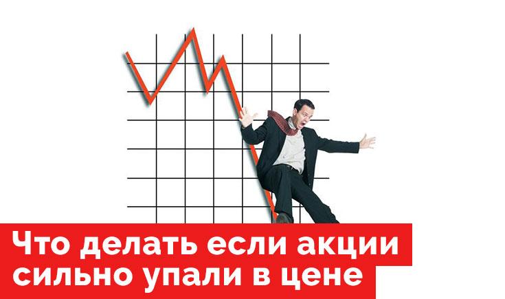Что делать если акции сильно упали в цене.